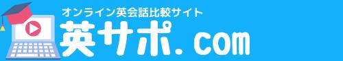 英サポ.com
