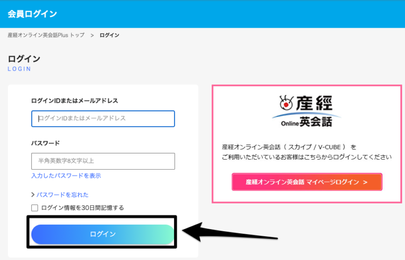 産経 オンライン 英会話 ログイン